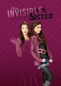 我的姐姐會隱形
