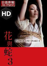 HD 花與蛇 3
