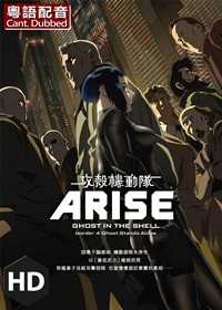 HD 攻殼機動隊ARISE 終之篇 (粵語版)