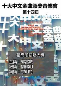 1991年度 第14屆十大中文金曲頒獎禮音樂會
