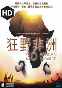 HD 狂野非洲