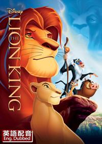獅子王 (英語)