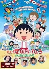 電影櫻桃小丸子:來自意大利的少年 (日語)
