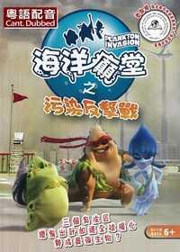 海洋癲堂 Vol. 1 之污染反擊戰 (粵語版)