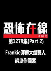 恐怖在線之酒店 第1279集 part 2 (Frankie師傅大爆藝人請鬼你個案) (無字幕)
