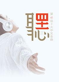 十大中文金曲
