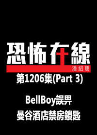 恐怖在線之酒店 第1206集 part 3 (BellBoy誤畀曼谷酒店禁房鎖匙住客驚見梳頭女) (無字幕)