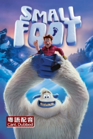 Smallfoot (Cantonese) (X-Spatial Edition)