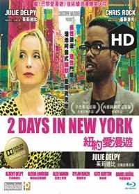 HD 紐約愛漫遊
