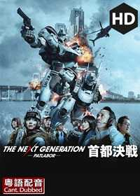 HD The Next Generation 機動警察 首都決戰 劇場版 (粵語版)