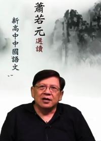 新高中中國語文範文