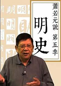 蕭若元說明史 第5季