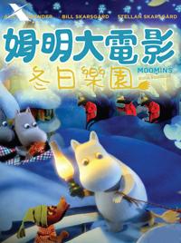 HD 姆明大電影:冬日樂園 (X-Spatial Edition)