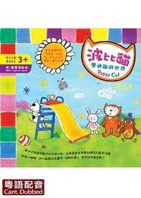波比貓學通識遊世界 Vol. 4 (粵語版)