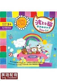 波比貓學通識遊世界 Vol. 3 (英語版)