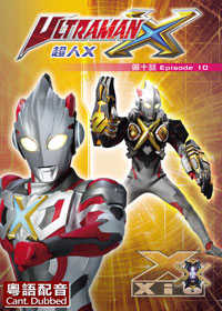 超人X 第10集
