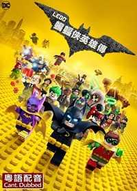The Lego Batman Movie (Cant)