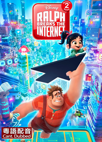 Ralph Breaks The Internet (Can) (X-Spatial Edition)