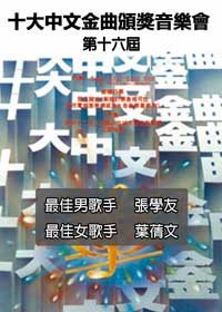 1993年度 第16屆十大中文金曲頒獎禮音樂會