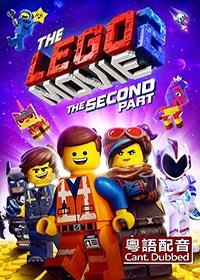 LEGO英雄傳2 (粵語) (X-Spatial Edition)