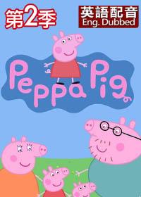 粉紅豬一家親 第二季 英語