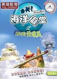 海洋癲堂 Vol. 4 之荒失失傻兵 (英語版)