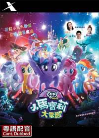 HD 小馬寶莉大電影 (粵語) (X-Spatial Edition)