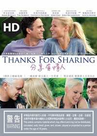 HD 分享有情人