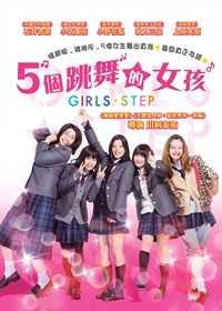 HD 五個跳舞的女孩