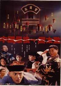 中國最後一個太監