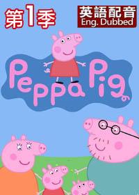 粉紅豬一家親 第一季 英語