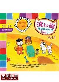 波比貓學通識遊世界 Vol. 9 (英語版)