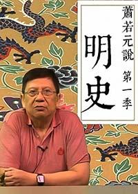 蕭若元說明史 第1季