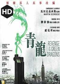 HD 青龍