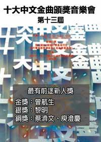 1990年度 第13屆十大中文金曲頒獎禮音樂會
