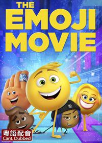 Emoji大冒險 (粵語)