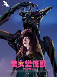 HD 美女變怪獸 (X-Spatial Edition)