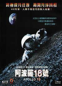 阿波羅18號