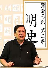 蕭若元說明史 第3季