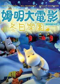 姆明大電影:冬日樂園