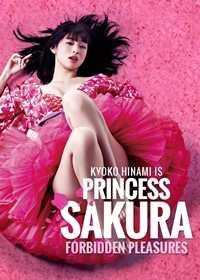 櫻花公主之極樂快感