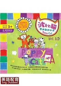 波比貓學通識遊世界 Vol. 10 (英語版)