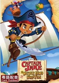 傑克與夢幻島海盜 (粵語)