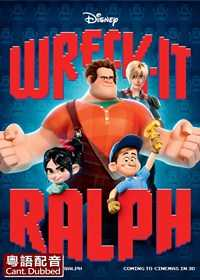HD Wreck-It Ralph (Cant)