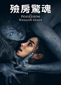 The Possession of Hannah Grace (X-Spatial Edition)