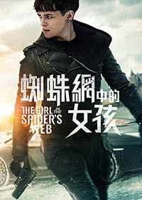 The Girl In The Spider's Web (X-Spatial Edition)