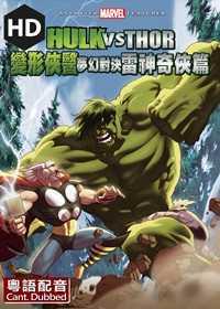 HD 變形俠醫夢幻對決:雷神奇俠與狼人 (粵語版)