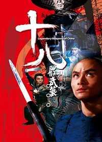 十八般武藝 (無字幕)