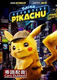 Pokémon 神探 Pikachu (粵語) (X-Spatial Edition)