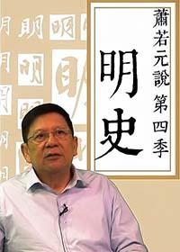 蕭若元說明史 第4季